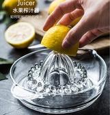 意大利進口博格諾無鉛玻璃檸檬榨汁器手動家用大號水果汁壓榨器機『新佰數位屋』