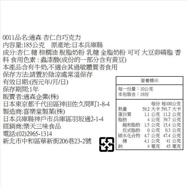 通森杏仁白巧克力 185g【4974591030011】(日本巧克力)