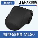 【相機內膽包 M180】日本 HAKUBA 單眼保護套 SLIMFIT02 立體相機包 內袋 HA286274