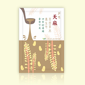 台東原生應用植物園~加味天麻養生包25公克×2入/包