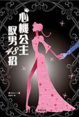 (二手書)心機公主馭男48招