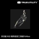 漁拓釣具 TRUE UTILITY FISHFACE 多合一魚型工具組 (口袋工具)