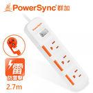 【PowerSync 群加】一開三插滑蓋防塵防雷擊延長線/2.7m(TPS313DN9027)