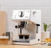 咖啡機意式家用小型辦公室德隆全半自動拉花蒸汽奶泡ATF  英賽爾
