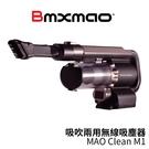 【加碼送鋰電池 】日本Bmxmao MAO Clean M1 吸吹兩用無線吸塵器/車用吸塵器