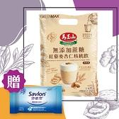 【馬玉山】無添加蔗糖紅藜麥杏仁核桃飲(12入)+贈沙威隆濕紙巾 冷泡/沖泡/穀粉/台灣製造