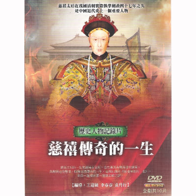 慈禧傳奇的一生DVD (全50集/10片裝)