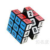 魔方 數獨魔方三階數字魔方彩色免貼紙不掉色順滑比賽專用益智玩具 3色