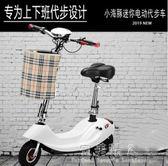 機車-女性電動車成人小型電瓶車踏板車迷你代步車摺疊電動滑板車 完美情人館YXS