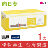 向日葵 for Fuji Xerox CT350676 紅色環保碳粉匣/適用DocuPrint C2200 / C3300DX