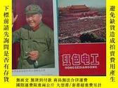 二手書博民逛書店罕見紅色電工1966年第3期(隨書贈毛主席像片)Y240738