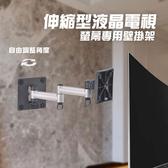 伸縮型螢幕用壁掛架 電視壁掛 螢幕壁掛 多向旋轉 省空間 耐重15kg 可多角度調整 終身保固