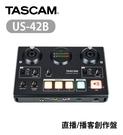 【EC數位】TASCAM US-42B 播客創作盤 錄音介面 錄音兩用介面 收音 電影 麥克風 混音 錄音室 直播