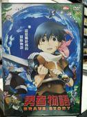 挖寶二手片-Y29-034-正版DVD-動畫【勇者物語】-日語發音
