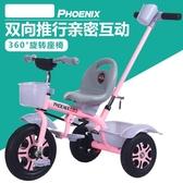 溜娃神器兒童三輪車腳踏車1-3-2-6歲大號嬰幼兒寶寶手推車自行車  -享家生活 YTL