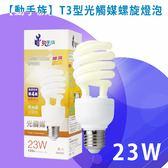 【動手族】23W T3型光觸媒螺旋燈泡-黃光