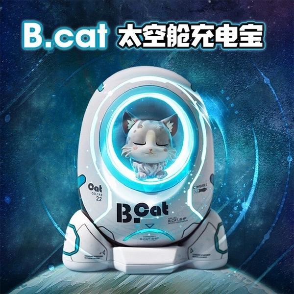 台灣現貨 當天寄出 行動電源 B.cat +替換頭像4款 太空艙 移动电源 充電寶 雙向快充