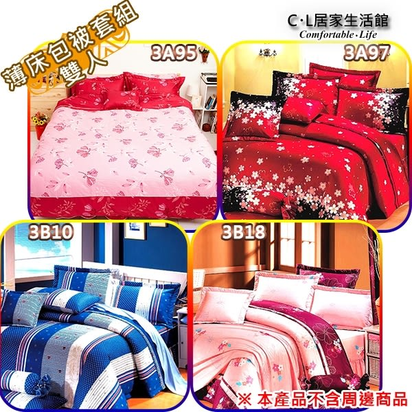 【 C . L 居家生活館 】雙人薄床包被套組(3A95/3A97/3B10/3B18)