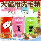 【培菓寵物48H出貨】FLOWER》花狗花貓犬貓用洗毛精-500ml