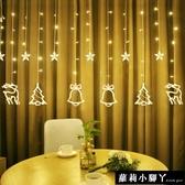 led小彩燈閃燈串燈滿天星網紅聖誕節窗簾燈房間臥室裝飾燈星星燈 蘿莉小腳丫 漾美眉韓衣