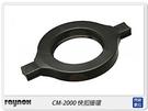 RAYNOX CM-2000 快扣接環 DCR150 DCR250 超近攝鏡頭 外加式快扣