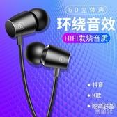 耳機 耳機入耳式適用vivo華為oppo手機蘋果6通用k歌有線女x9原配x2 京都3C