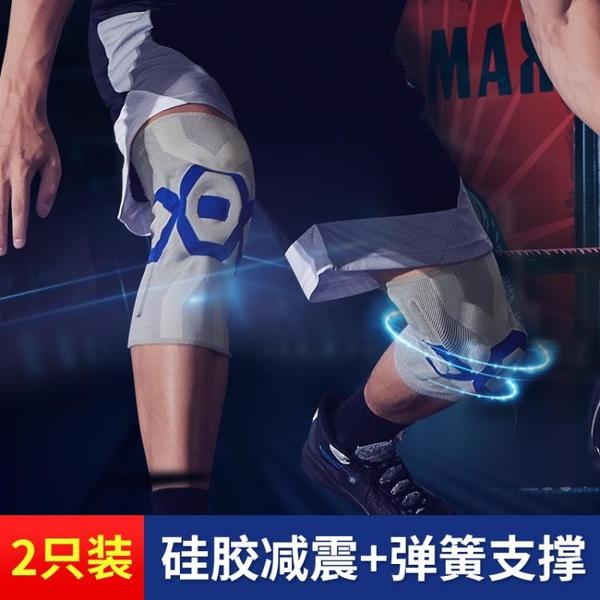 運動護膝夏季薄款專業男女健身關節跑步訓練籃球膝蓋深蹲彈簧護漆 伊蘿