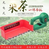 電動采茶機單人小型電動便攜式手提充電式24v 多 迷你型摘茶機mks 雙11