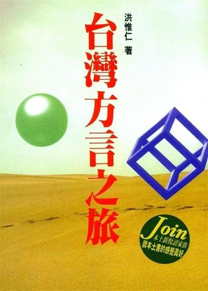 (二手書)台灣方言之旅