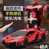 感應變形遙控汽車金剛機器人充電動兒童玩具男孩禮物3-6周歲 1995生活雜貨