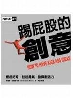 二手書博民逛書店《踢屁股的創意HOW TO HAVE  KICK-ASS IDEAS》 R2Y ISBN:9866823083