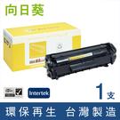 向日葵 for CANON FX-9/FX9 黑色環保碳粉匣/適用 Canon image CLASS MF4150/MF4270/MF4350d/MF4370dn