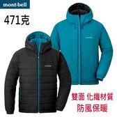 Mont-bell 化纖材質 雙面防風保暖外套 (1101566 GM/BS 黑藍) ★買就送保暖襪一雙★