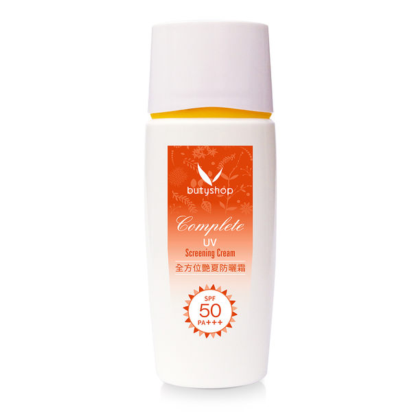 全方位豔夏防曬霜 Complete UV Screening Cream (53gm)-butyshop