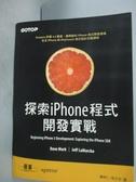 【書寶二手書T5/電腦_WFJ】探索iPhone程式開發實戰_鍾俊仁, DaveMark