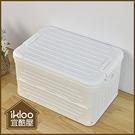 【ikloo】純白造型收納箱40L
