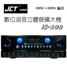 JCT IS-500 卡拉OK 多用途擴大機 100W+100W輸出 台灣制【公司貨+免運】