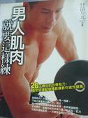 【書寶二手書T1/體育_ZJI】男人肌肉就要這樣練:20天練出肌肉爆發力!_甘思元