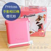 現貨 菲林因斯特《 櫻花粉 手動相印機 》日本 Printoss 手機相印機 無需電池 使用拍立得mini底片