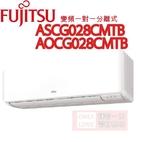 汰舊換新【富士通】4.5坪美型優級R32變頻冷專分離式ASCG/AOCG028CMTB(含基本安裝+舊機回收)