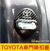 TOYOTA豐田【SIENTA車門鎖扣蓋-卡夢】TOYOTA全車系適用 sienta 限位器 卡夢蓋