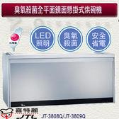「喜特麗JTL」 全鏡面臭氧殺菌懸掛式烘碗機-ST筷架/LED燈-80cm/90cm(銀色) 烘碗機推薦(JT-3808Q/JT-3809Q)