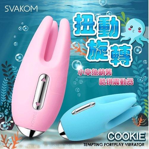 情趣用品跳蛋贈潤滑液 美國SVAKOM Cookie 酷琪 小章魚 觸手調情按摩器 粉