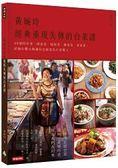 黃婉玲經典重現失傳的台菜譜:40道阿舍菜、酒家菜、嫁妝菜、辦桌菜、家常菜,詳細步