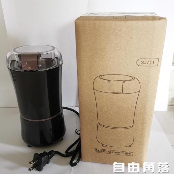 粉碎機 美規磨粉機 110V日本加拿大台灣美國咖啡豆磨豆機 五谷雜糧打粉機 自由角落