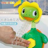 寶寶洗澡玩具噴水花灑烏龜向日葵男女孩兒童戲水沐浴嬰兒浴室玩具