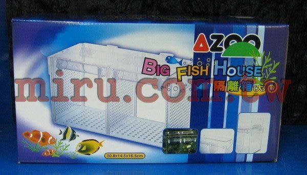 【西高地水族坊】愛族AZOO 浮力式透明隔離箱