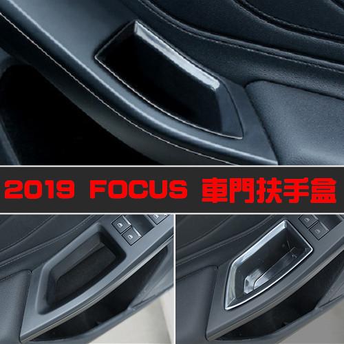 FORD FOCUS專用 2019 車門扶手盒 車門儲物盒 門把收納盒 中央扶手盒 中央儲物盒 福特 福克斯