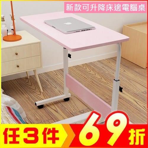 大桌面可升降移動筆記型電腦桌 60*40簡易床邊書桌【AE09049】大創意生活百貨
