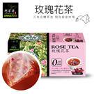 【阿華師茶業】零咖啡因-玫瑰花茶(2.2...